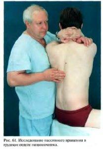 Мануальная диагностика патологии грудного отдела позвоночника
